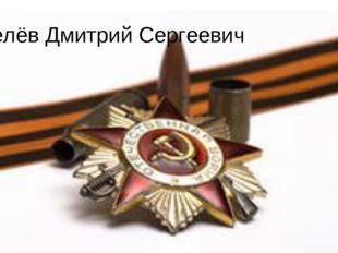 Шинелёв Дмитрий Сергеевич