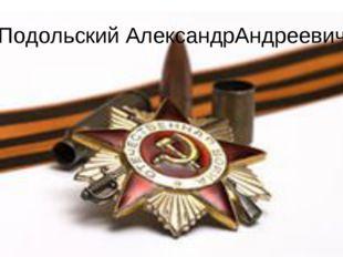 Подольский АлександрАндреевич
