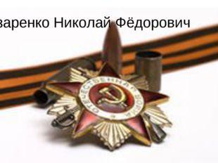 Назаренко Николай Фёдорович