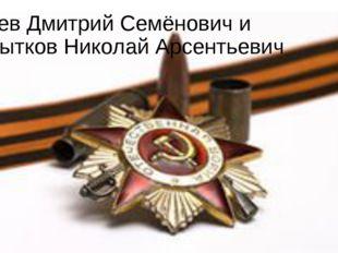 Руднев Дмитрий Семёнович и Прибытков Николай Арсентьевич