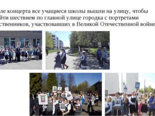 После концерта все учащиеся школы вышли на улицу, чтобы пройти шествием по гл