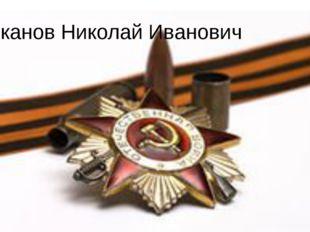 Дюканов Николай Иванович