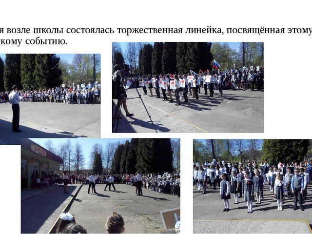 9 мая возле школы состоялась торжественная линейка, посвящённая этому великом...
