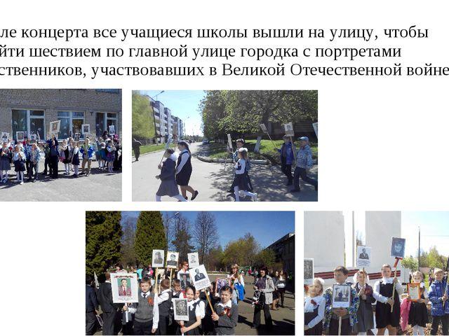 После концерта все учащиеся школы вышли на улицу, чтобы пройти шествием по гл...