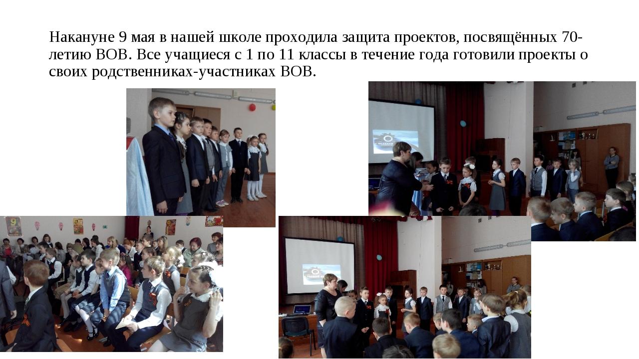 Накануне 9 мая в нашей школе проходила защита проектов, посвящённых 70-летию...