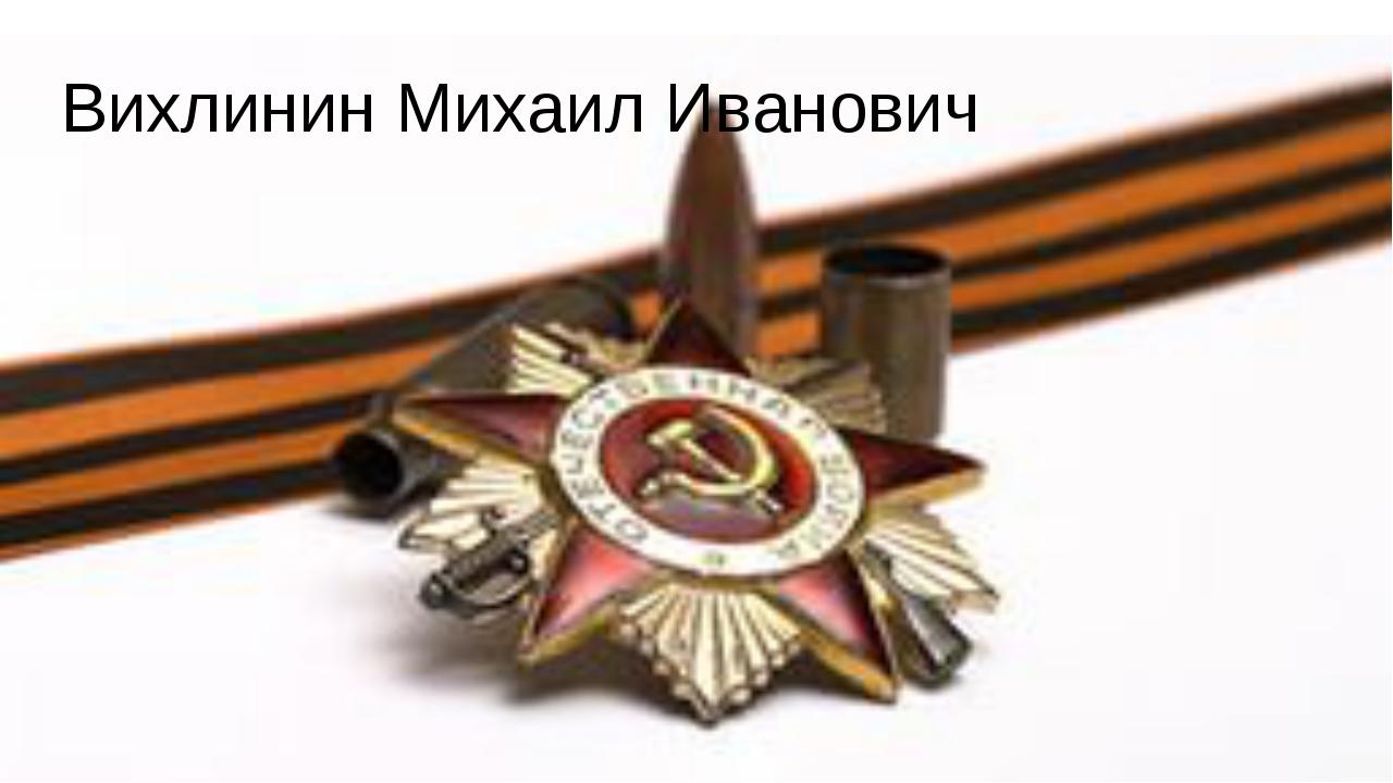 Вихлинин Михаил Иванович