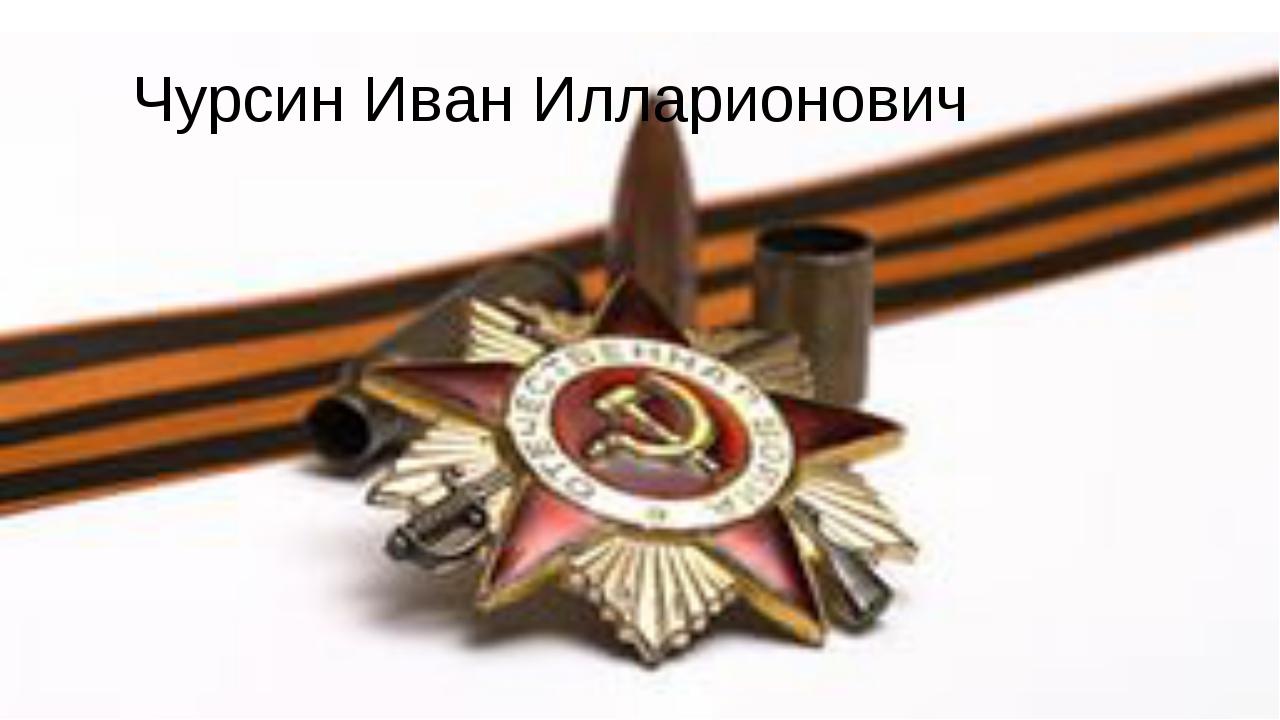 Чурсин Иван Илларионович
