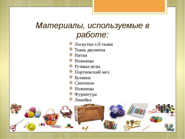 Материалы, используемые в работе: