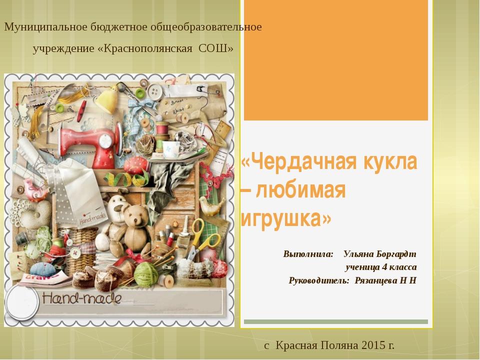 «Чердачная кукла – любимая игрушка» Выполнила:  Ульяна Боргардт...