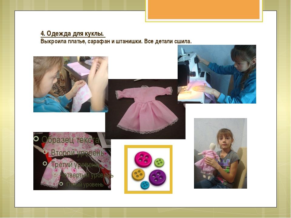 4. Одежда для куклы. Выкроила платье, сарафан и штанишки. Все детали сш...