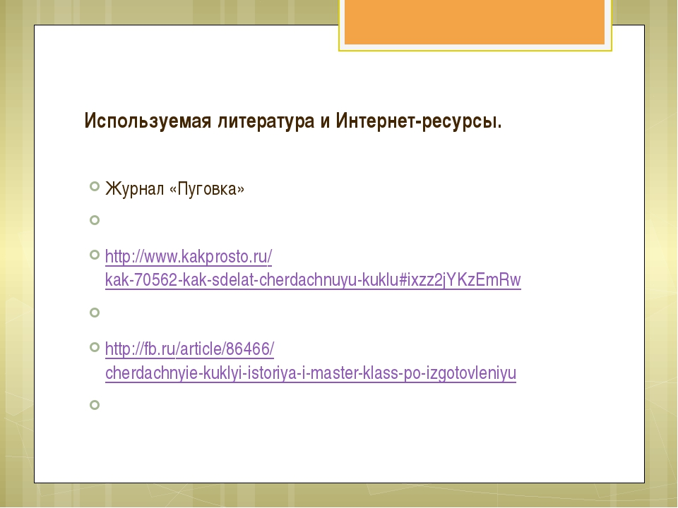 Используемая литература и Интернет-ресурсы.  Журнал «Пуговка»  http:...