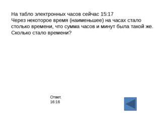Тетрадь стоит 12 рублей и ещё половину своей цены. Какова цена тетради? Ответ