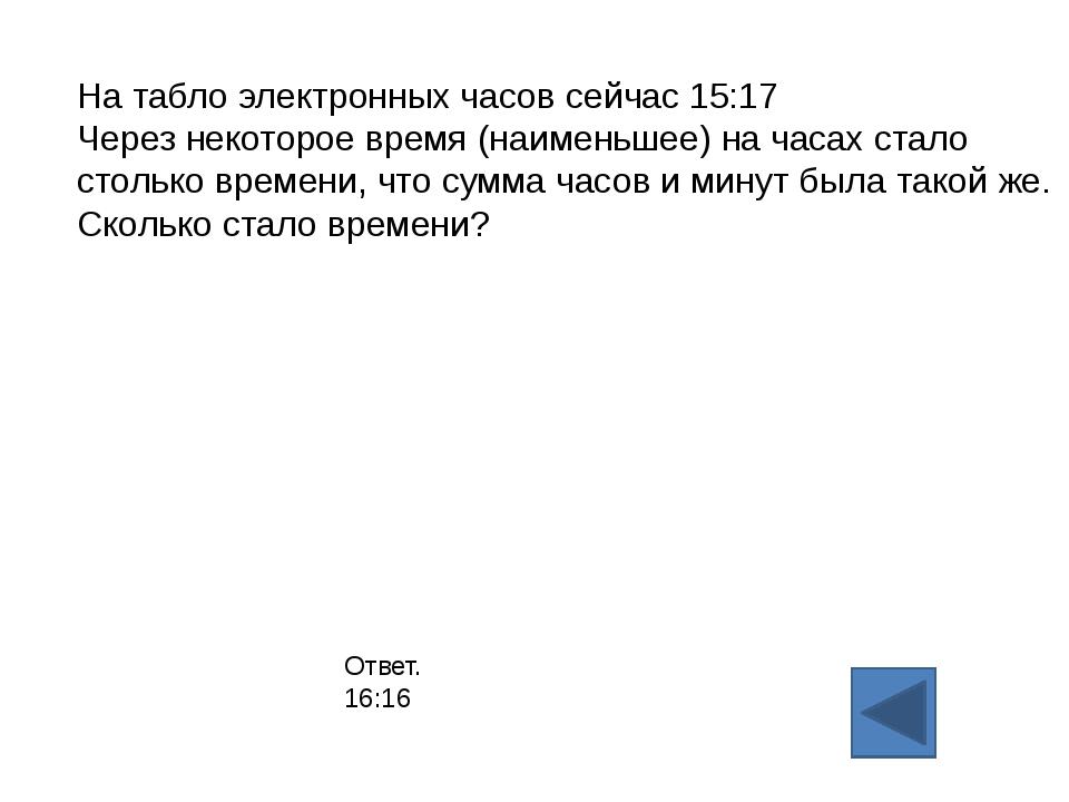 Тетрадь стоит 12 рублей и ещё половину своей цены. Какова цена тетради? Ответ...