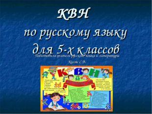 КВН по русскому языку для 5-х классов Подготовила учитель русского языка и ли