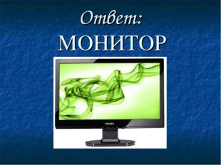 Ответ: МОНИТОР