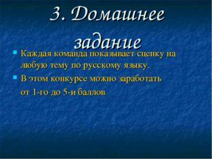 3. Домашнее задание Каждая команда показывает сценку на любую тему по русском