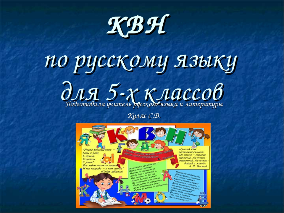 КВН по русскому языку для 5-х классов Подготовила учитель русского языка и ли...