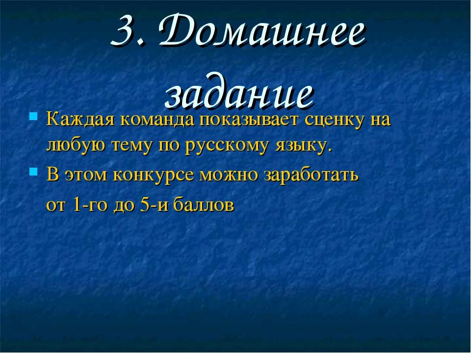 3. Домашнее задание Каждая команда показывает сценку на любую тему по русском...