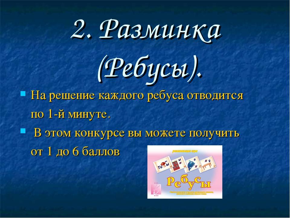 2. Разминка (Ребусы). На решение каждого ребуса отводится по 1-й минуте. В...