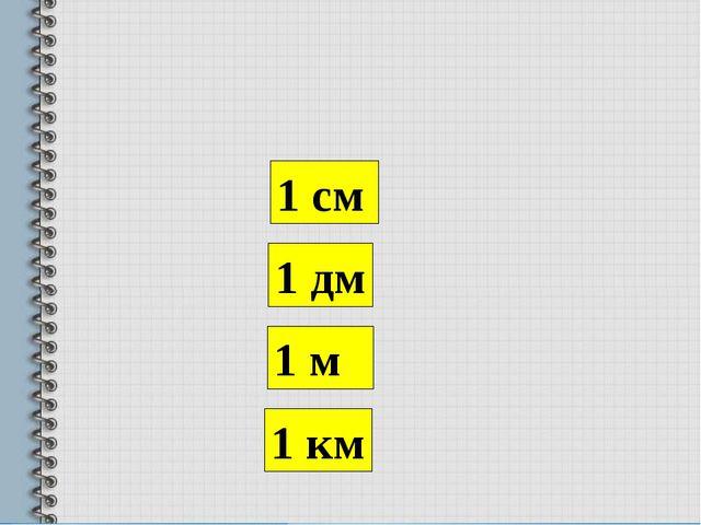 1 дм 1 км 1 м 1 см