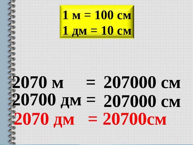 2070 м = 20700 дм = 2070 дм = 207000 см 207000 см 20700см 1 м = 100 см 1 дм =...