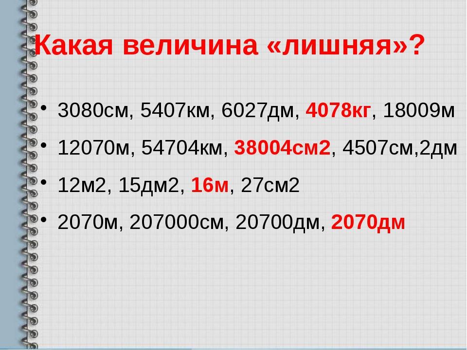 Какая величина «лишняя»? 3080см, 5407км, 6027дм, 4078кг, 18009м 12070м, 54704...