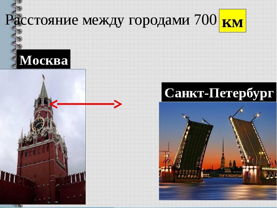 Расстояние между городами 700 км Москва Санкт-Петербург