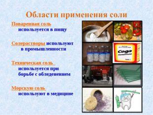 Поваренная соль используется в пищу Солерастворы используют в промышленности