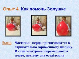 Вывод: Частички перца притягиваются к отрицательно заряженному шарику. В соли