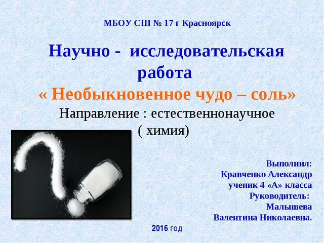 МБОУ СШ № 17 г Красноярск Научно - исследовательская работа « Необыкновенное...
