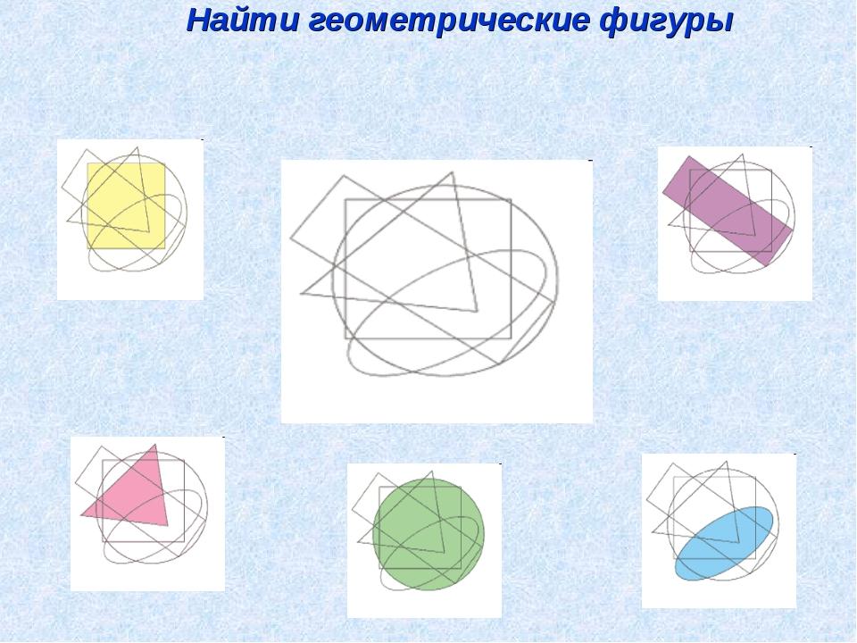 Найти геометрические фигуры