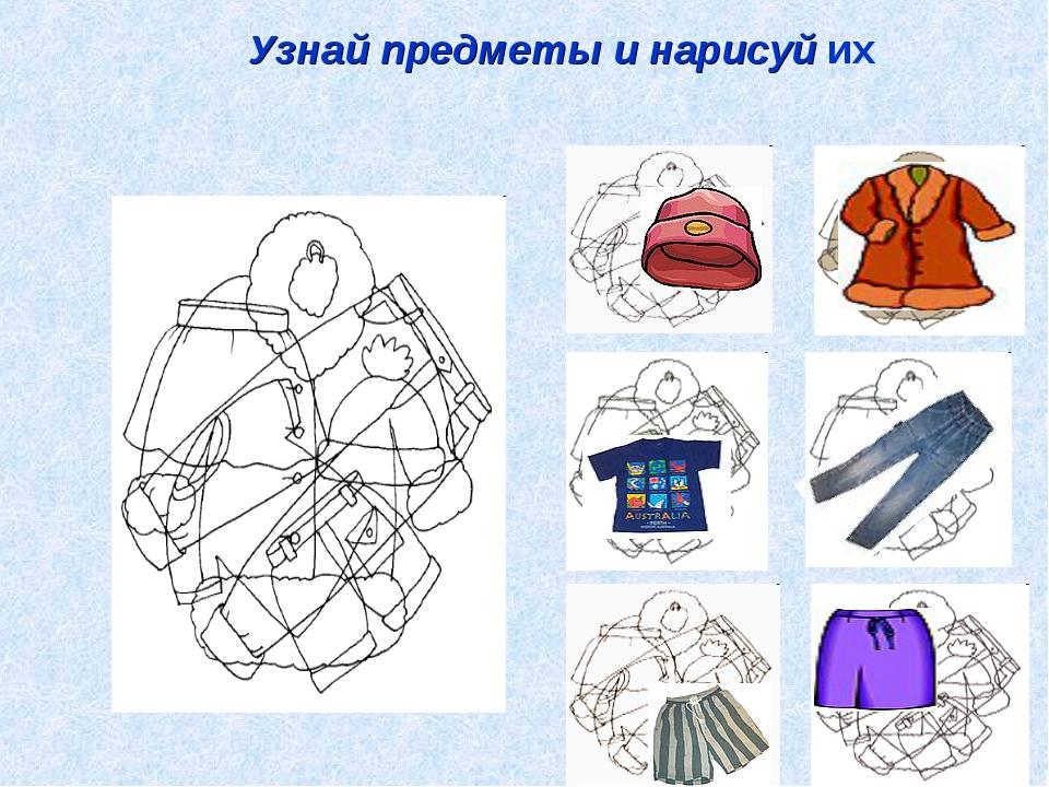 Узнай предметы и нарисуй их