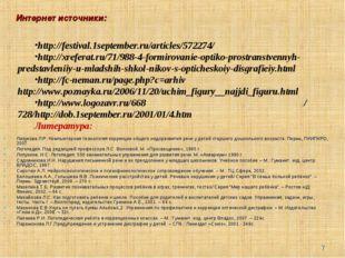 * Лизунова Л.Р. Компьютерная технология коррекции общего недоразвития речи у