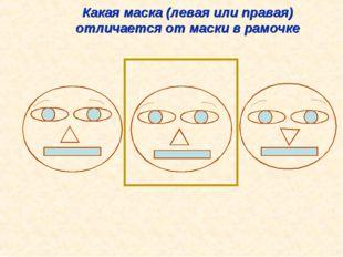 Какая маска (левая или правая) отличается от маски в рамочке