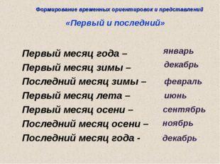 Формирование временных ориентировок и представлений «Первый и последний» Перв