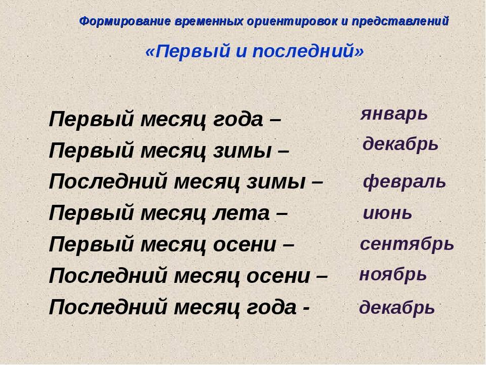 Формирование временных ориентировок и представлений «Первый и последний» Перв...