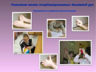 Развитие тонко координированных движений рук Упражнения по развитию мелкой мо