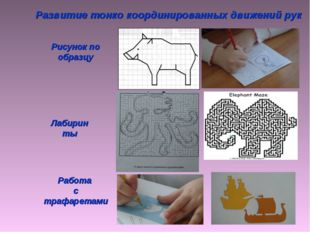 Развитие тонко координированных движений рук Рисунок по образцу Лабиринты Раб