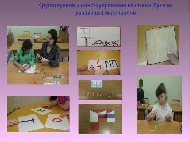 Крупотерапия и конструирование печатных букв из различных материалов