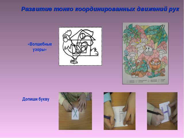 Развитие тонко координированных движений рук «Волшебные узоры» Допиши букву