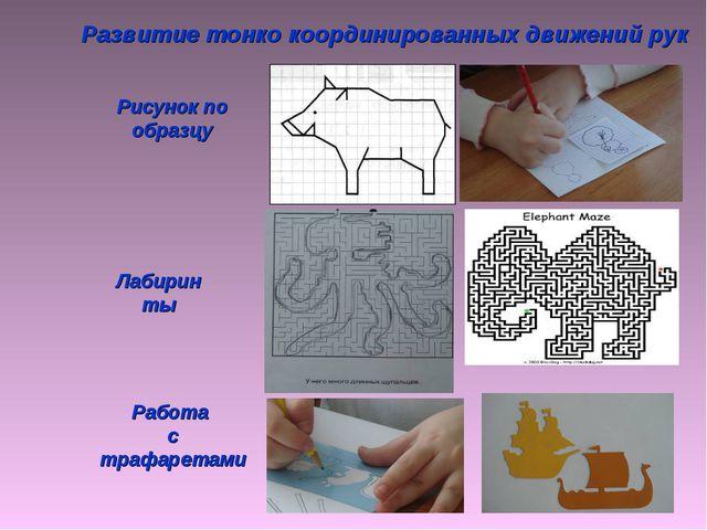 Развитие тонко координированных движений рук Рисунок по образцу Лабиринты Раб...