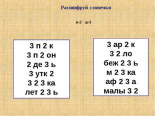 Расшифруй словечки и-2 ш-3 3 п 2 к 3 п 2 он 2 де 3 ь 3 утк 2 3 2 3 ка лет 2 3