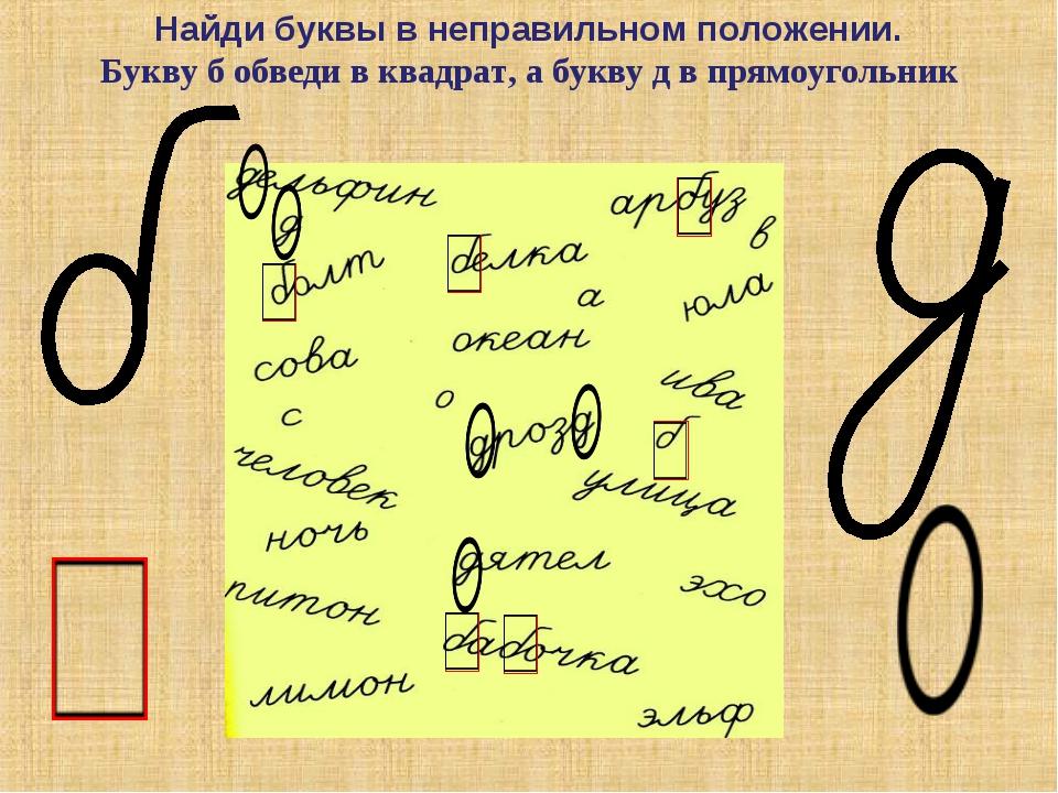 Найди буквы в неправильном положении. Букву б обведи в квадрат, а букву д в п...
