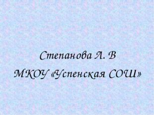Степанова Л. В МКОУ «Успенская СОШ»