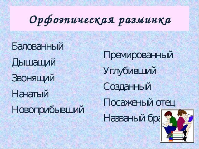 Орфоэпическая разминка Балованный Дышащий Звонящий Начатый Новоприбывший Прем...