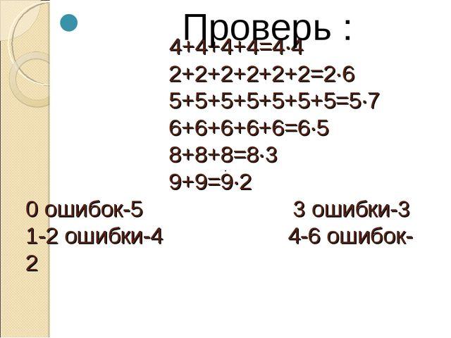 4+4+4+4=4·4 2+2+2+2+2+2=2·6 5+5+5+5+5+5+5=5·7 6+6+6+6+6=6·5 8+8+8=8·3 9+9=9·...