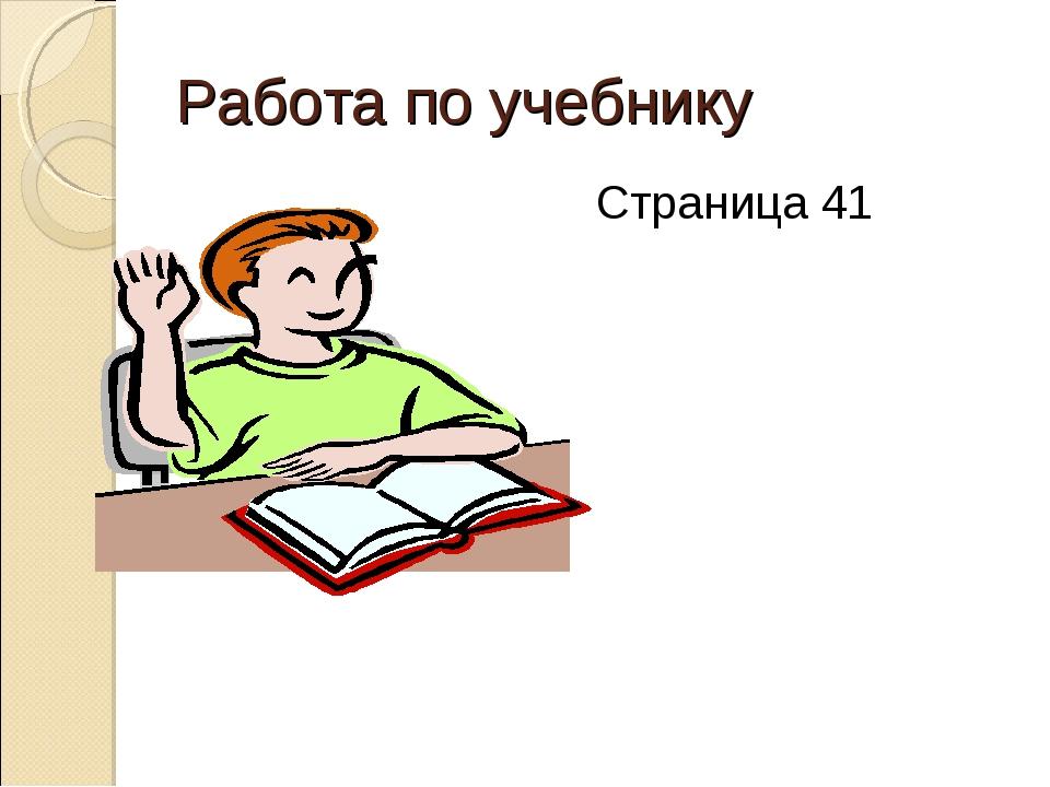 Работа по учебнику Страница 41