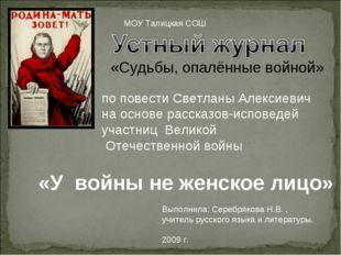 по повести Светланы Алексиевич на основе рассказов-исповедей участниц Великой