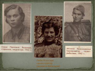 Люба Ясинская, санинструктор танкового батальона