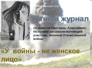 «У войны - не женское лицо» по повести Светланы Алексиевич на основе рассказо
